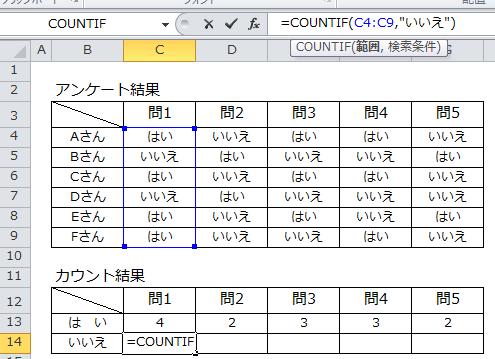 エクセル_重複_カウント_4