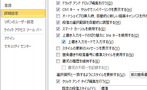 Word_上書きモード_3