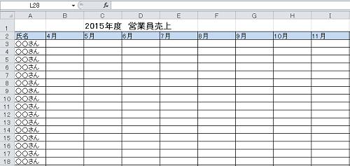 エクセル_ウィンドウ枠の固定_1