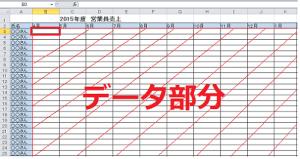 エクセル_ウィンドウ枠の固定_2