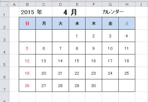 エクセル_カレンダー_1