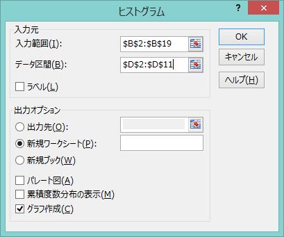 エクセル_ヒストグラム_4