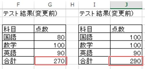 エクセル_再計算_3