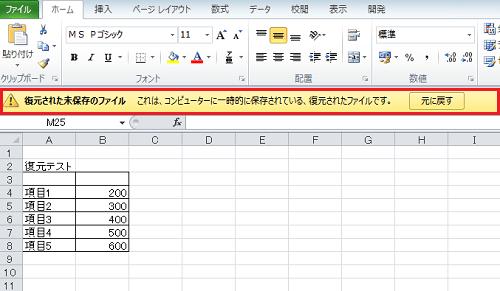 エクセル_復元_6