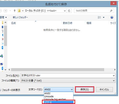エクセル_文字化け_4