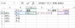 エクセル_IF_2