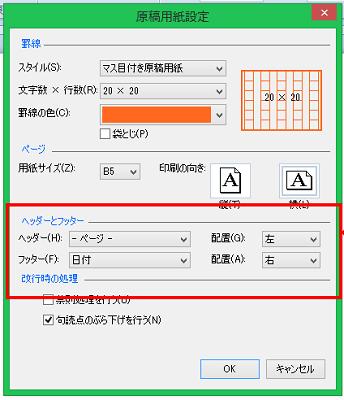 ワード_原稿用紙_3