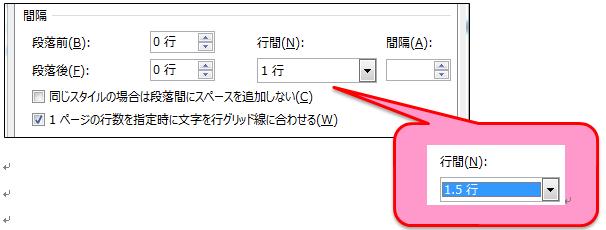 ワード_文字間隔_2