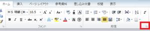 ワード_行間_3