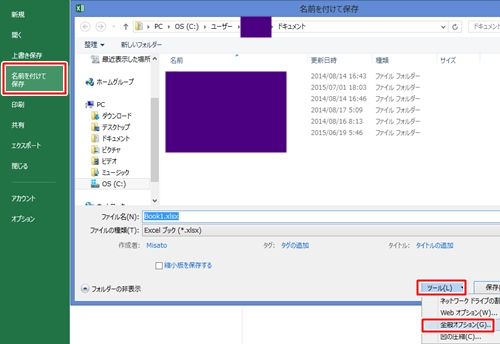 エクセル_読み取り専用_2