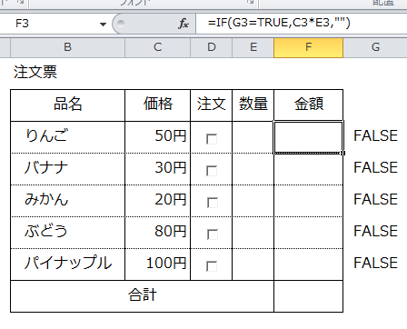 Excel_チェックボックス_4