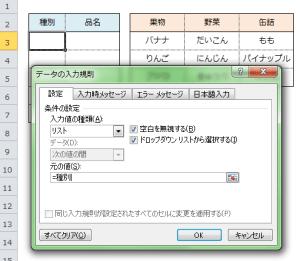 Excel_ドロップダウンリスト_2