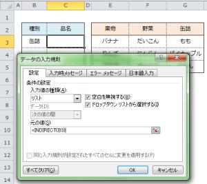 Excel_ドロップダウンリスト_4