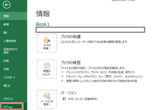 Excel_ヒストグラム_1