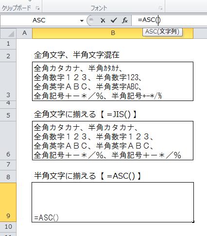 Excel_全角_半角_変換_4