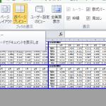 【Excel講座】改ページプレビューを使って簡単に印刷範囲を変更する5つのポイント