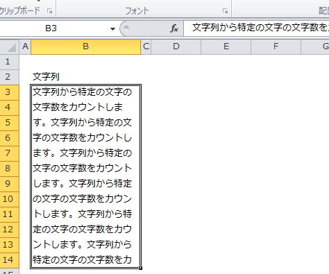 Excel_文字数_1