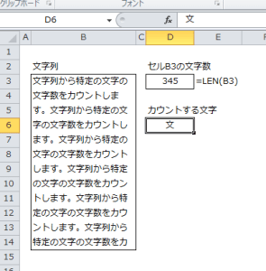 Excel_文字数_3