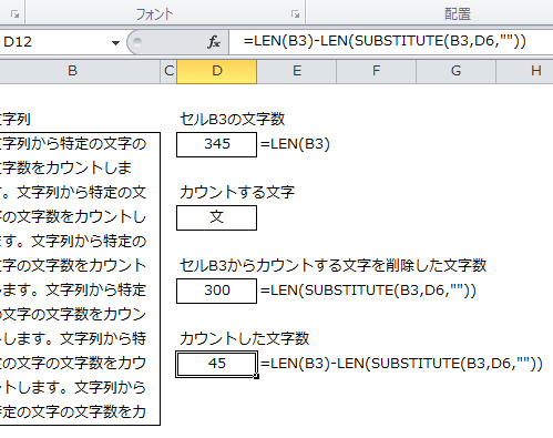 Excel_文字数_5