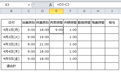 Excel_時間計算_1