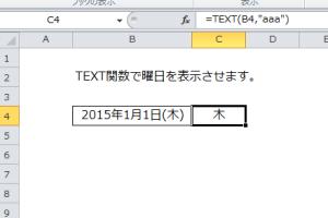 Excel_曜日_4