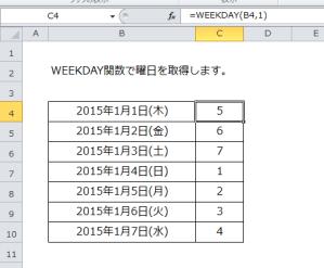 Excel_曜日_5