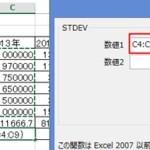 【Excel講座】標準偏差の求め方