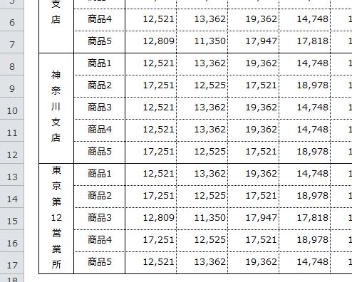 Excel_縦書き_5
