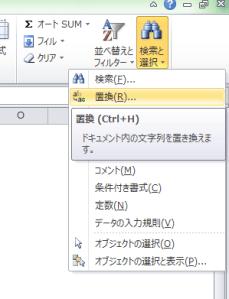 Excel_置換_2