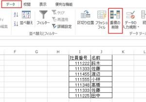 Excel_重複_1