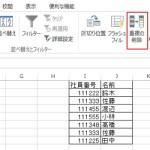 【Excel講座】重複データを削除する方法