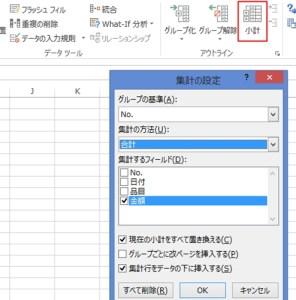 Excel_集計_2