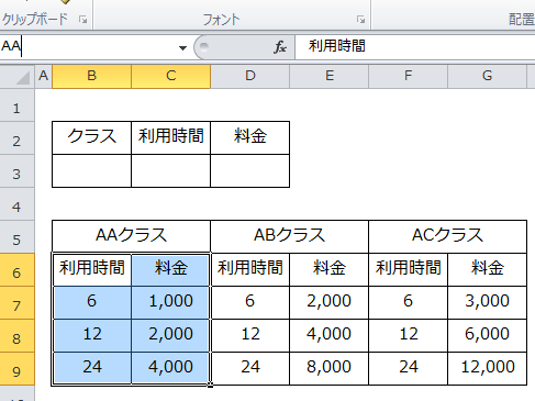 Excel_INDIRECT_2