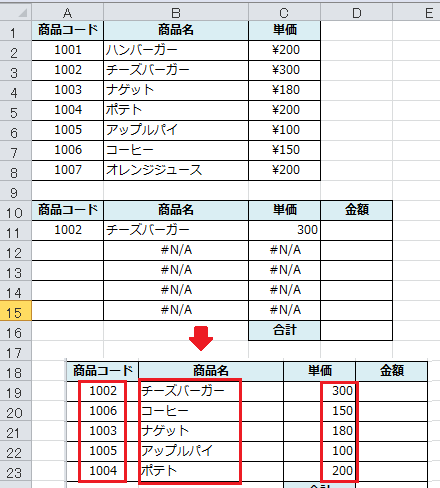 Excel_VLOOKUP_7