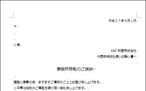 Excel_Word_差し込み印刷_1