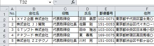 Excel_Word_差し込み印刷_2