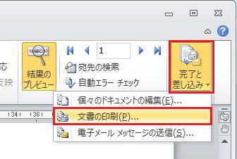 Excel_Word_差し込み印刷_9