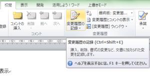 Word_変更履歴_1