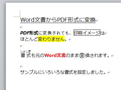 Word_PDF_変換_1