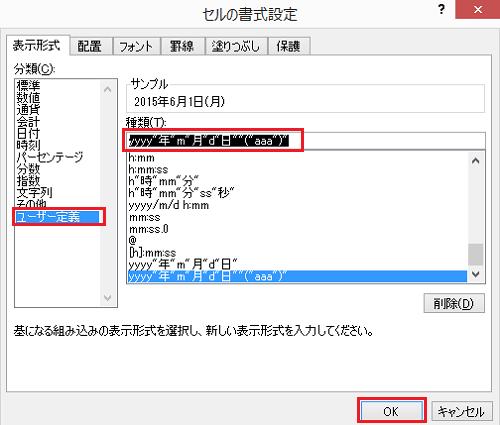 エクセル_ユーザー定義_3