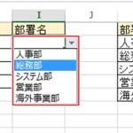 【エクセル講座】リストから入力する方法