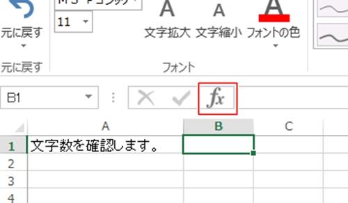 エクセル_文字数_1