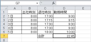 エクセル_時間_足し算_2