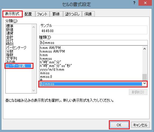 エクセル_時間_足し算_4