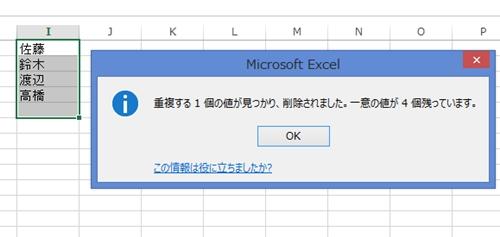 エクセル_重複_3