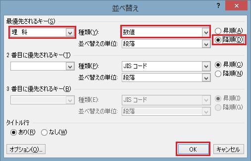 ワード_順位_3