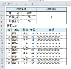 Excel_カウント_5