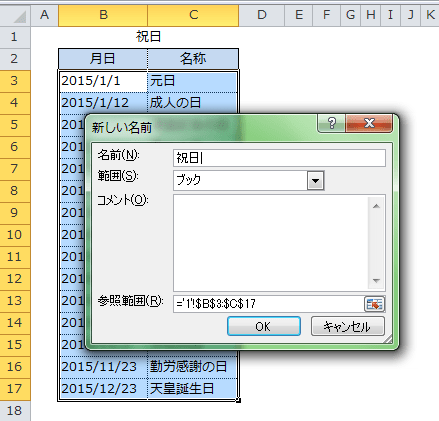 Excel_カレンダー_1