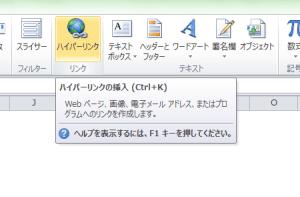 Excel_ハイパーリンク_2