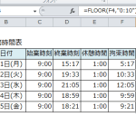 【Excel講座】FLOOR関数を使い10分未満を切り捨てた時間計算をする5つの手順